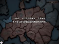 《我的战争》评测:开辟全新战场 建立强大帝国