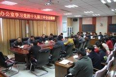 市政府办公室组织学习贯彻党的十九大三中全会精神