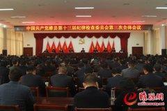 中共睢县第十三届纪律检查委员会第三次全体会议召开