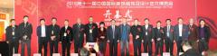 2016-2017年度中国陈设艺术大师邀请展11月将在京举办
