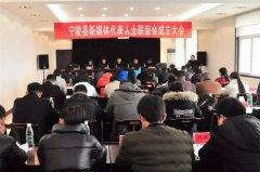 宁陵县新媒体代表人士联谊会成立
