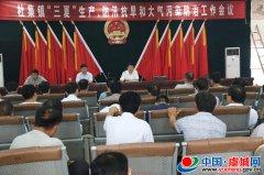 """杜集镇召开""""三夏""""生产、防汛抗旱和大气污染防治工作会议"""