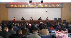 今年郑州管城区开启教育强区模式――将新建学校2所,新建改扩建中小学4所、幼儿园2所