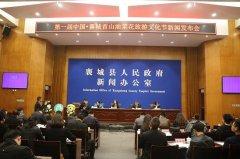 第一届中国・襄城首山油菜花旅游文化节将于4月2日开幕