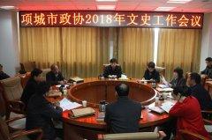市政协召开2018年文史工作会议