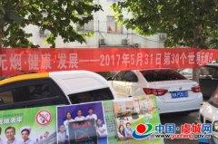 """虞城县开展""""世界无烟日""""主题宣传活动"""