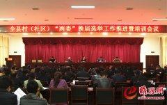 """全县村(社区)""""两委""""换届选举工作推进暨培训会议召开"""