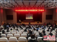 """郑州晒青少年校园足球""""成绩单"""":建足球特色学校205所"""