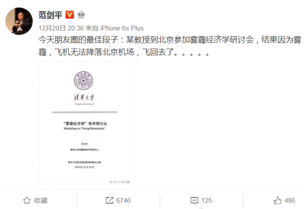 本轮北京空气重污染红色预警中,这个段子热传社交网络。
