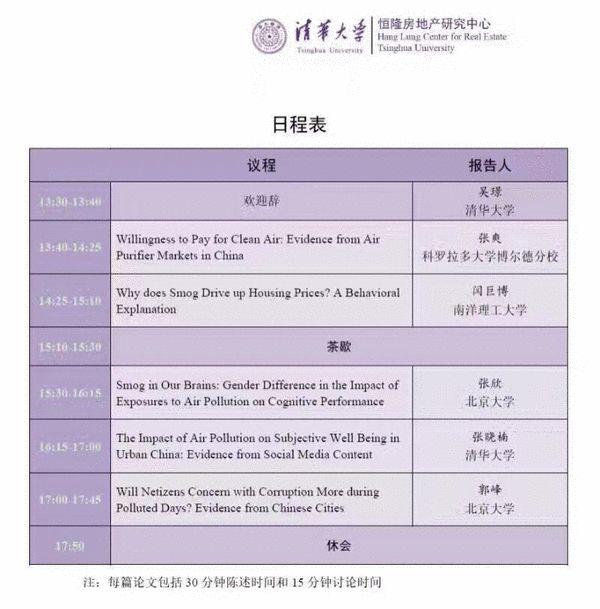 """清华大学恒隆房地产研究中心主办的""""雾霾经济学""""学术研讨会议程表。"""