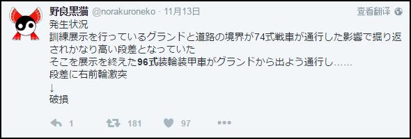 有日本网民猜测,演示场进出通道是一个上坡。11式抢救车和74式坦克先于装甲车出场。由于这两款车型自重较大,因此在坡道上压出了一个断面。轮式的96式装甲车快速通过,结果造成部件损坏。至于说的这个断面是什么样的嘛……
