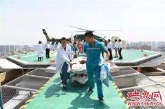 河南省人民医院2018公益航空救援行动启动 公开发布十项免费救援服务承诺