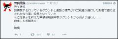 日本自卫队纪念日活动 装甲车跑着跑着轮子掉了
