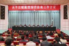 西华县召开财税暨综合治税工作会议