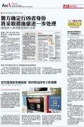 买家网购投诉遭追打:郑州警方赴苏州带回嫌疑男子 拘留10日