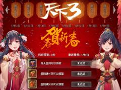 《天下3》春节活动燃情开启 金鸡送福喜迎盛世!