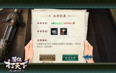 哥们网《范伟打天下》新手攻略之日常任务省时玩法