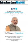 印度总理莫迪废大额纸币 马云意外赚了