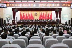 政协固始县十一届一次会议隆重开幕