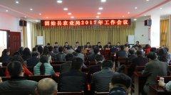 县农业局召开2017年度工作会议