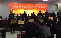镇平县杨营镇召开2018年度工作会