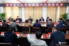 田庆杰主持召开西华县十三届政府第十三次常务会议