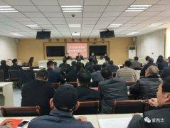西华县教体局召开教育系统党风廉政建设会议