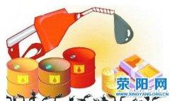 商务局:荥阳11月份成品油市场运行分析