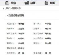 李小鹏履新交通部长后的第一次活动说了啥