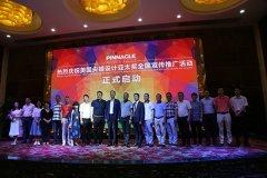美国尖峰设计亚太奖宣讲会在佛山龙江顺利举行
