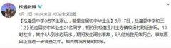 四川松潘县5名初中学生玩水溺亡 均系应届毕业生