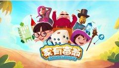 大富翁系列游戏再添新作,电视版《家有富翁》全球首发
