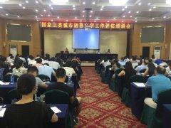 国家三类城市语言文字工作评估培训班在信阳举办