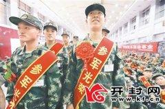 开封2017年度首批新兵欢送大会举行近2000名新兵将分批奔赴绿色军营