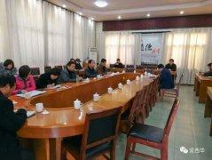 西华县委办公室召开全体干部会议传达学习十三届纪委三次全会精神