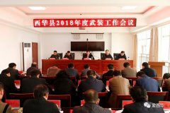 西华县2018年度武装工作会议召开