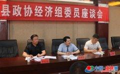 县政协召开经济界委员座谈会