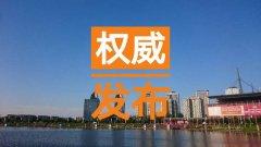 郑州发布重污染天气橙色预警 1月12日起将持续6天