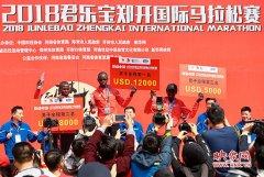 2018郑开马拉松圆满落幕 肯尼亚选手包揽全程前三名