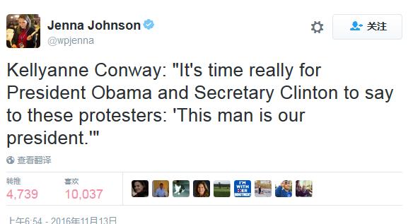 Kellyanne Conway推特截图,她多次呼吁奥巴马发声,反对示威,承认特朗普。
