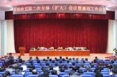 市政府五届二次全体(扩大)会议暨廉政工作会议召开