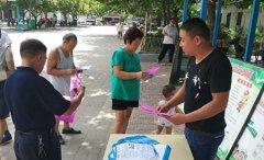 香山管委会开展平安建设集中宣传活动