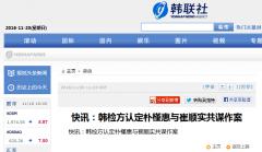 韩检方认定朴槿惠与崔顺实共谋作案