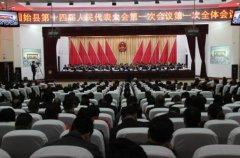 县十四届人大一次会议隆重开幕 王治学作《政府工作报告》