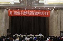 第二届全省乡村教师优质课省级集中评选开幕