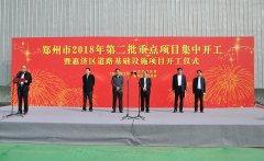 惠济区第二批重点项目集中开工 涉及10个项目总投资226.2亿元