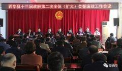 西华县十三届政府召开第二次全体(扩大)暨廉政工作会议