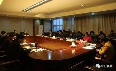县长孙毅主持召开县政府第16次常务会议