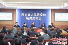 河南省检察院:2017年提起公诉破坏环境资源保护犯罪2428人