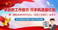 学政府工作报告 赢手机流量红包!河南政务客户端第五期有奖答题活动启动